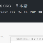 WordPress(ワードプレス)をはじめる