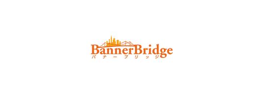 バナーブリッジ(BannerBridge)