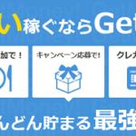 ポイントサイト『GetMoney!(ゲットマネー)』の登録方法の手順などについて