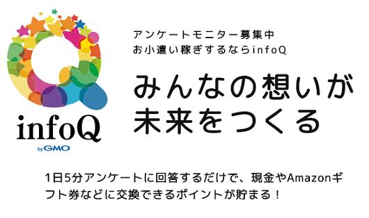infoQ(インフォキュー)
