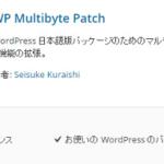 WP Multibyte Patchの設定・使い方(WordPress プラグイン)