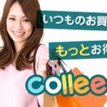 ポイントサイト『Colleee(コリー)』の登録方法の手順などについて