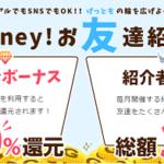 ポイントサイト「GetMoney!」のお友達紹介制度でお小遣いを稼ごう!