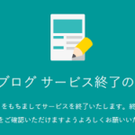 Yahoo!(ヤフー)ブログからアメーバブログへの移行方法・手順について【期間限定記事】