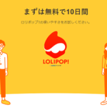 ロリポップ!WordPress簡単引越し機能をリリース!現在「初期費用が無料」になるキャンペーン中です♪