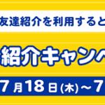 warau(ワラウ)もっと紹介キャンペーン!のお知らせ