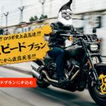「ロリポップ!レンタルサーバー」ハイスピードプランリリース!