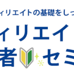 「A8.net」アフィリエイト初心者セミナー開催のお知らせ(開催日時:2019年11月27日・渋谷)