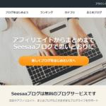 『Seesaaブログ』HTTPS化(SSL化)機能をリリース&設定方法(手順)